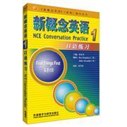 新概念英语1-口语练习