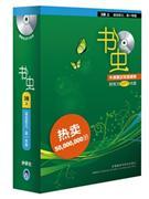 书虫-牛津英汉双语读物-3级上-适合初三.高一年级-(附英文MP3光盘)