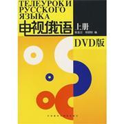 电视俄语-(上册)(含4张DVD光盘)
