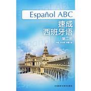 速成西班牙语-(第二册)(含MP3光盘1张)