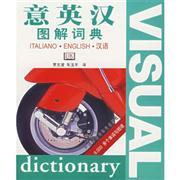 意英汉图解词典
