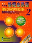 实践与进步-朗文外研社新概念英语(新版)(2)(学习套装)(学生用书+录音带)(含3盘录音带)