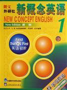 英语初阶-朗文外研社新概念英语(新版)(1)(学习套装)(学生用书+CD光盘)(含2张CD光盘)