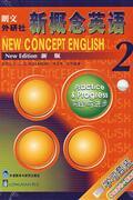 实践与进步-朗文外研社新概念英语(新版)(2)(学习套装)(学生用书+CD光盘)(含3张CD光盘)