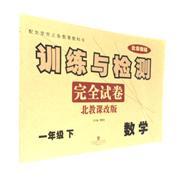 """数学-一年级下-北教课改版-训练与检测完全试卷-北京<font color=""""green"""">教辅</font>"""