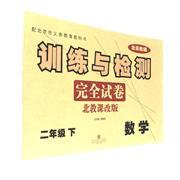 """数学-二年级下-北教课改版-训练与检测完全试卷-北京<font color=""""green"""">教辅</font>"""