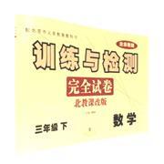 """数学-三年级下-北教课改版-训练与检测完全试卷-北京<font color=""""green"""">教辅</font>"""