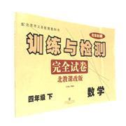 """数学-四年级下-北教课改版-训练与检测完全试卷-北京<font color=""""green"""">教辅</font>"""