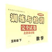 """数学-五年级下-北教课改版-训练与检测完全试卷-北京<font color=""""green"""">教辅</font>"""