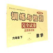 """数学-六年级下-北教课改版-训练与检测完全试卷-北京<font color=""""green"""">教辅</font>"""