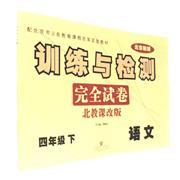 """语文-四年级下-北教课改版-训练与检测完全试卷-北京<font color=""""green"""">教辅</font>"""