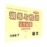 """语文-六年级下-北教课改版-训练与检测完全试卷-北京<font color=""""green"""">教辅</font>"""