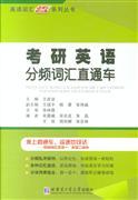 """<font color=""""green"""">考研</font><font color=""""green"""">英语</font>分频词汇直通车"""