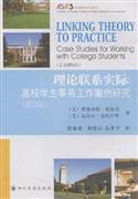 理论联系实际:高校学生事务工作案例研究-(第2版)