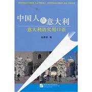 中国人在意大利-意大利语实用口语
