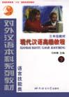 对外汉语本科系列教材(三年级教材)-现代汉语高级教程(下)