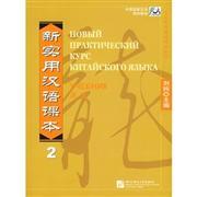 新实用汉语课本-(课本)(2)-中国国家汉办规划教材-北京高等教育精品教材