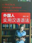 外国人实用汉语语法-(修订本)(中英文对照)(含练习册)