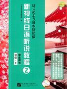 初级.下-新视线日语听说教程学生用书-2-附赠MP3