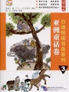 亚洲童话卷-日语悦读书虫系列-3-附MP3一张