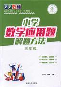 """三年级-小学数学应用题解题方法-QQ<font color=""""green"""">教辅</font>-(第十一次修订)-适合各种版本教材"""