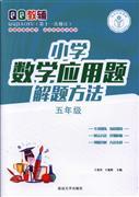 """五年级-小学数学应用题解题方法-QQ<font color=""""green"""">教辅</font>-(第十一次修订)-适合各种版本教材"""