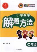 """四年级-小学数学解题方法-QQ<font color=""""green"""">教辅</font>-(第七次修订)-适合各种版本教材"""