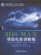 3DS MAX项目化实训教程