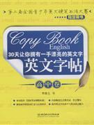 高中卷-英文字帖-30天让你拥有一手漂亮的英文字