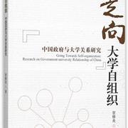 走向大学自组织-中国政府与大学关系研究