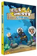太平洋寻宝记-沈石溪动物探索营