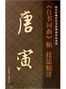 唐寅<<自书诗词>>帖技法精讲-故宫珍藏历代名家墨迹技法系列