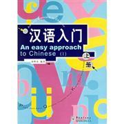 汉语入门(上下册)