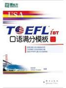 TOEFL IBT口语满分模板