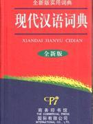***现代汉语词典-(全新版)