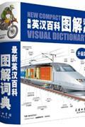 最新英汉百科图解词典-升级版
