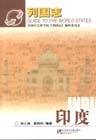 列国志-印度