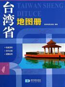 台湾省地图册