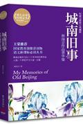林海音作品菁华集-城南旧事-权威完整修订典藏版