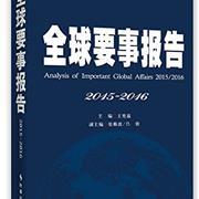 2015-2016-全球要事报告