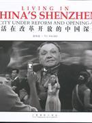 生活在改革开放的中国深圳