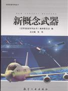 新概念武器-空军装备系列丛书