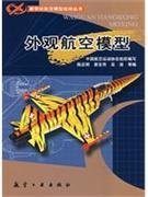 外观航空模型-新世纪航空模型运动丛书