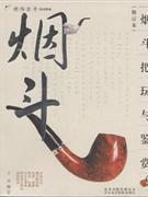 烟斗把玩与鉴赏-(修订本)