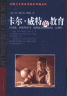 哈佛天才与素质教育典藏文库-卡尔.威特的教育