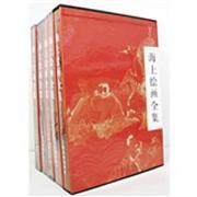 海上绘画全集(全五册)