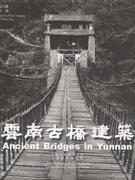 云南古桥建筑-(上下)