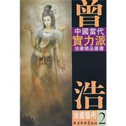 曾浩油画艺术2-中国当代实力派油画精品丛书