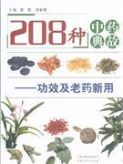 208种中药典故-功效及老药新用