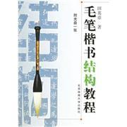 毛笔楷书结构教程(含盘)